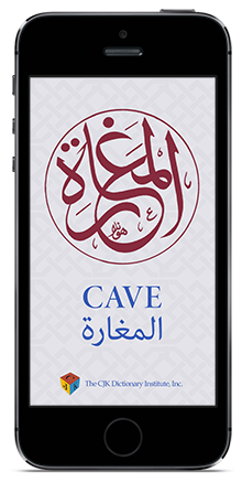 CAVE: The CJKI Arabic Verb Conjugator