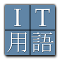 Japanese - English Dictionary of Computer and IT Terms