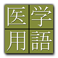 Japanese - English Dictionary of Medicine and Life Sciences