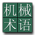 Chinese - Japanese Dictionary of Mechanical Engineering