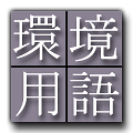 Japanese - English Dictionary of Environmental Terms