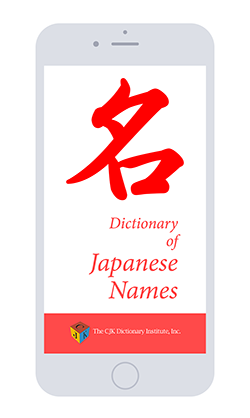 The CJK Dictionary Institute, Inc  - Chinese, Japanese and Korean